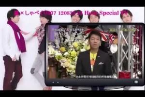しゃべくり007 24 Hour Special TV 嵐 新垣結衣 (Shabekuri 007 24 Hour Special Ara