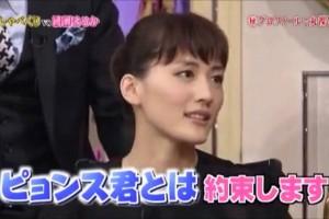 しゃべくり007 綾瀬はるかの好きなもの