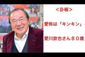 <訃報>愛称は「キンキン」 愛川欽也さん80歳