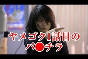 ヤメゴク大島優子のパ●チラシーン!