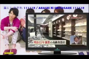 嵐にしやがれ111112 谷原章介 (Arashi ni Shiyagare 2011.11.12 Tanihara Shosuke)