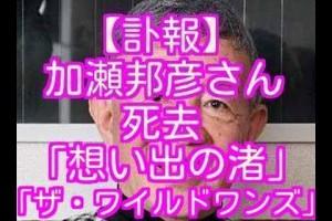 加瀬邦彦さん死去=「想い出の渚」「ザ・ワイルドワンズ」リーダー 沢田研二のヒット曲「TOKIO」など作曲