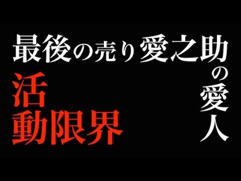 破局・熊切あさ美『幼稚な売名行為?』ミヤネ屋・薄っぺらい演技で批判殺到