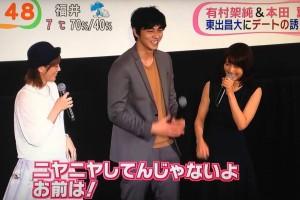 12/23 めざましテレビ【本田翼・東出昌大・有村架純】