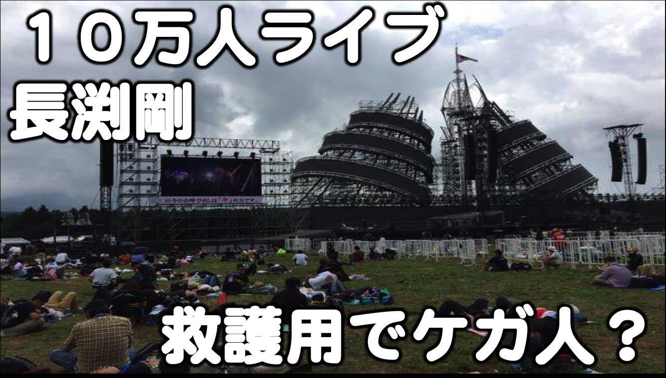 10万人ライブ・長渕剛『訓練されたファン?』救護用テントでケガ人w誰得や?