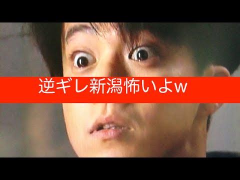 妻夫木聡・小栗旬『野次馬逆ギレ!』ダメな理由の分からない新潟市民の恥?