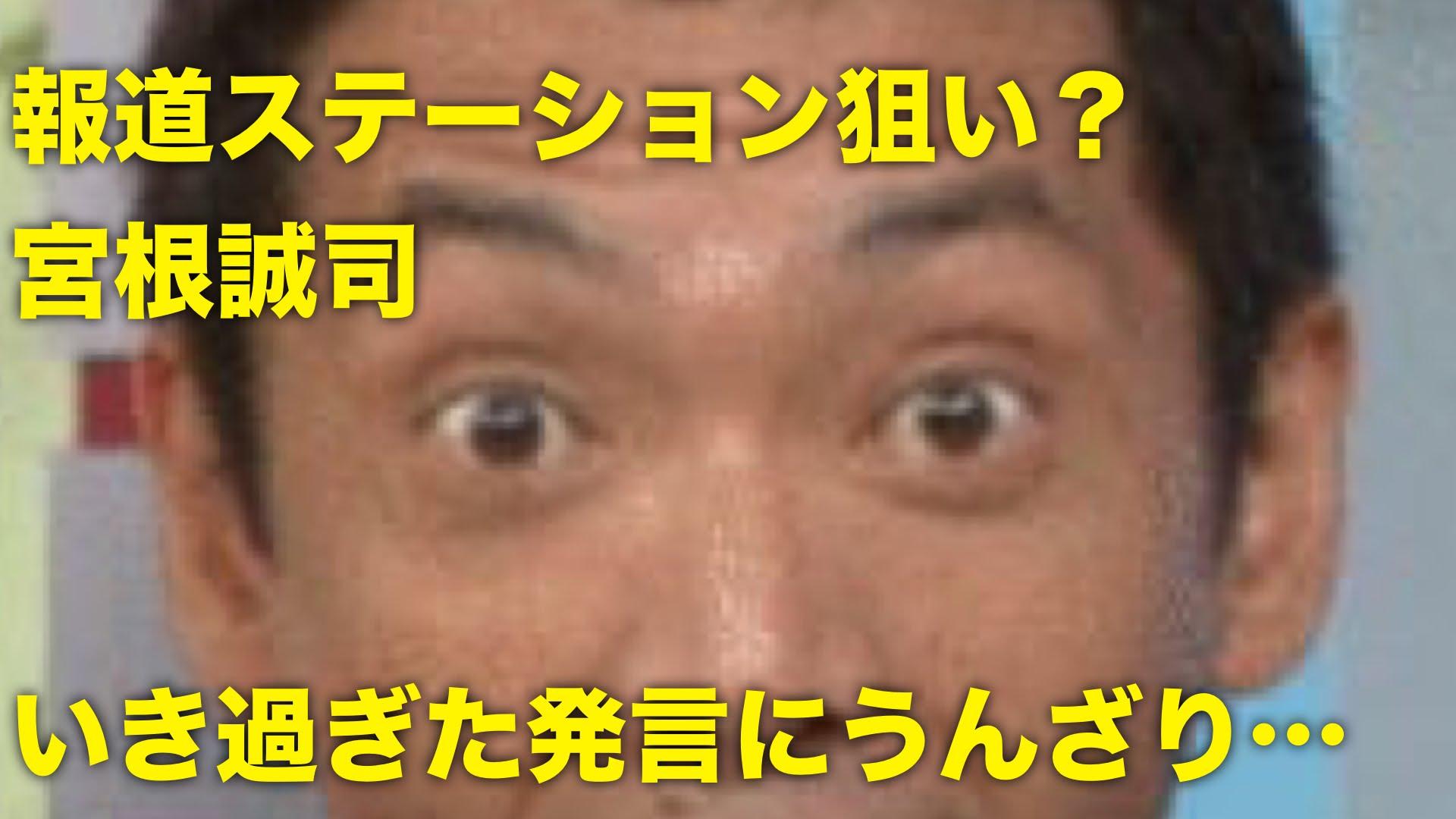ミヤネ屋放送事故?宮根誠司『報道ステーションです』下品と横暴が売りですw
