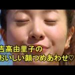 吉高由里子/美味しい顔詰め合わせ動画