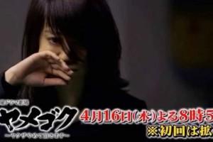 16日放送開始。大島優子はなぜ全身黒服なのか「ヤメゴク」試写