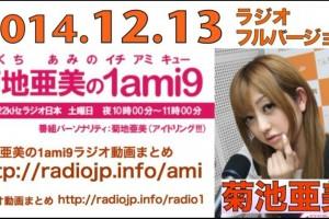 菊地亜美の1ami9 2014年12月13日 アイドリング!!!きくちあみのイチアミキュー アール・エフ・ラジオ日本