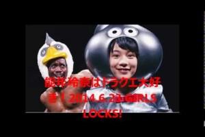 能年玲奈はドラクエ大好き!2014.6.23 GIRLS LOCKS!