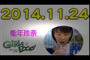 能年玲奈(2014年11月24日)映画「海月姫」チラシ祭り開催決定!!!『GIRLS LOCKS!』