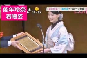 能年玲奈 着物姿 浅草芸能大賞授賞式 2015-3-23