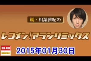 嵐・相葉雅紀のレコメン!アラシリミックス 2015年01月30日