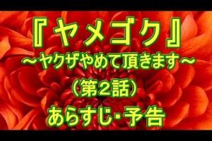(第2話) 『ヤメゴク』 ドラマの予告 聞き流すあらすじ 大島優子・北村一輝・勝地涼・本田翼