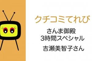 吉瀬美智子さん 超美しすぎる。「さんま御殿 3時間SP」に登場