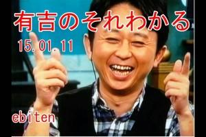 【有吉のそれわかる⑪】沢尻エリカ、吉高由里子、シャラポワ、リカコ、綾瀬はるか、他
