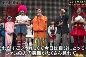純血559話『第2回アリス仮装大賞!』2014年12月28日
