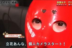 純血576話 仮面女子:アリス十番 立花あんな 個人カメラ