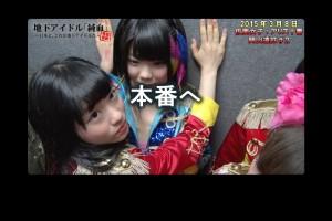 純血627話『仮面女子:アリス十番 岡山遠征』#2 2015年3月8日