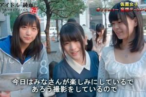 純血634話 仮面女子 ボッツニュー 妄想デートメイキング
