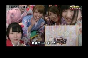 純血641話『星愛奈 高校卒業式』仮面女子候補生 OZ