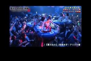 純血644話『仮面女子:アリス十番 ワンマンライブ 天国編』2015年4月5日