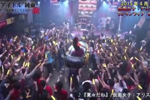 純血646話『仮面女子:アリス十番 ワンマンライブ 地獄編』2015年4月6日