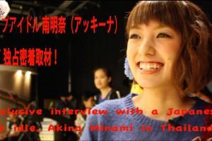 トップアイドル南明奈(アッキーナ)タイ 独占密着取材! Exclusive interview with a Japanese top idle , Akina Minami in Thailand.