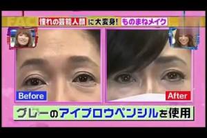有吉弘行&櫻井翔 滝川クリステルのメイクをした女性芸人は誰!!