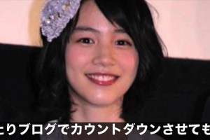 能年玲奈 「海月姫 初日に「興奮してます!」 初日舞台あいさつに出席
