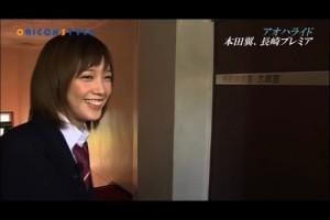 本田翼が映画『アオハライド』のロケ地・長崎の女子高をサプライズ訪問!