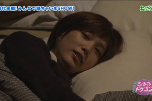 本田翼 ばっさーの睡眠