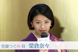 榮倉奈々 映画「娚の一生」完成報告会見(無料配信版)