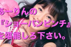 ももクロ・佐々木彩夏『ショーパンピンチ』を堪能しろ!下さい。