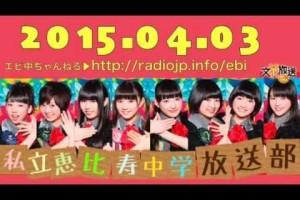 私立恵比寿中学 放送部 第99回 2015年04月03日 エビ中のラジオ 出演:真山りか・星名美怜・松野莉奈