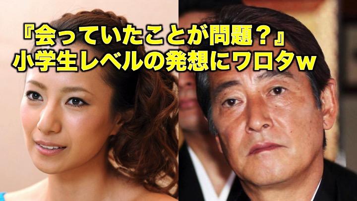 三船美佳、神田正輝、熱愛完全否定を否定する小学生レベルの発想