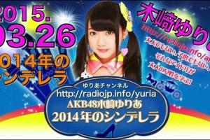 AKB48 木﨑ゆりあ 2014年のシンデレラ 第26回 2015年03月26日  きざきゆりあラジオ 木崎ゆりあじゃなくて 木﨑ゆりあ だよ♪