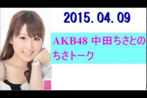 AKB48 中田ちさとのちさトーク 2015年04月09日