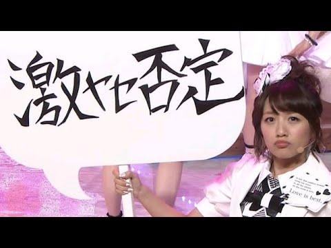 AKB48・高橋みなみ『痩せすぎ!栄養失調?』やり過ぎやろ!
