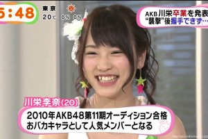 僕たちは戦わないセンターぱるる! AKB48 人事異動 川栄李奈卒業 に会場騒然!! AKB48 Rina Kawaei has been announced that graduate.