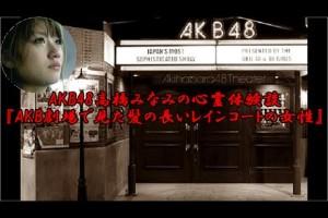 AKB48高橋みなみの心霊体験談『AKB劇場で見た髪の長いレインコートの女性』