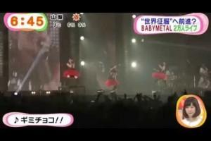 めざましテレビ BABYMETAL 2万人ライブ 新春キツネ祭り さいたまスーパーアリーナ 2015年1月12日