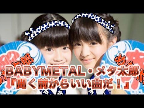 BABYMETAL・メタ太郎『聞く前からいい曲だ!』とある不毛な妄想w
