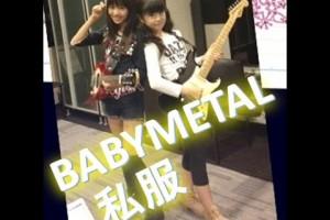 BABYMETALの私服No.2 Plain clothes。ライブ以外のベビーメタルが可愛い。KAWAIIは海外youtubeの共通語になった?