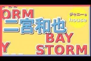 嵐 二宮和也 Bay Storm 2015年1月11日 『お年玉の強さ』