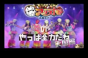 仮面女子:アリス十番ワンマンライブ2DAYS 天国編オープニングムービー2015年4月4日
