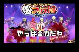 仮面女子:アリス十番ワンマンライブ2DAYS 地獄編オープニングムービー2015年4月5日
