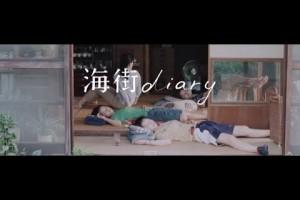 「海街diary」特報 綾瀬はるか、長澤まさみ、夏帆、広瀬すずが4姉妹 動画