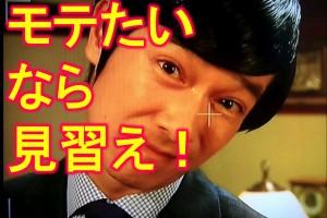 【Dr 倫太郎・堺雅人】なぜ、モテる!?『堺雅人がモテる理由』